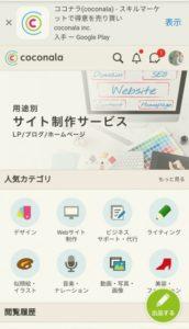 ココナラのホーム画面