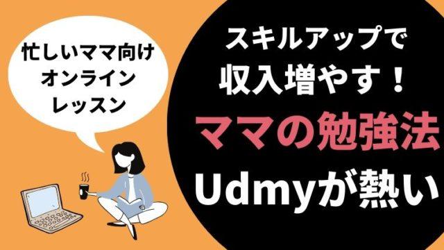 ママの勉強法ユーデミー