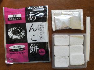 東京コロニー 特殊乾燥もち