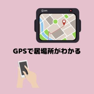 GPSで居場所がわかる