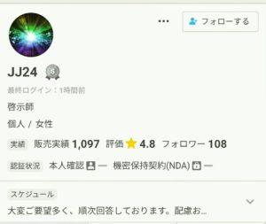 ココナラJJ24先生2