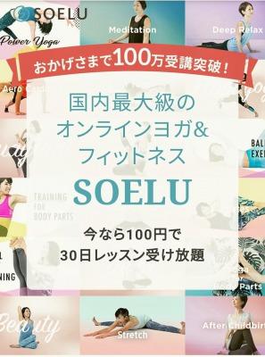 ソエルの100円体験