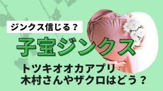 妊娠&子宝ジンクスブログ