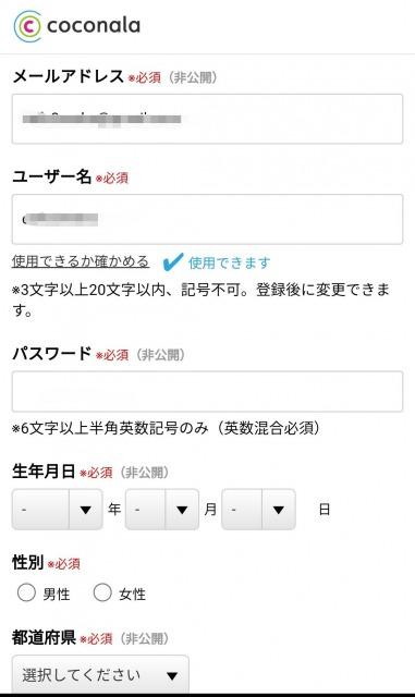 ココナラユーザー名登録