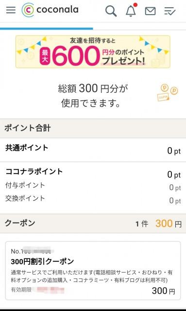 ココナラ300円ポイント