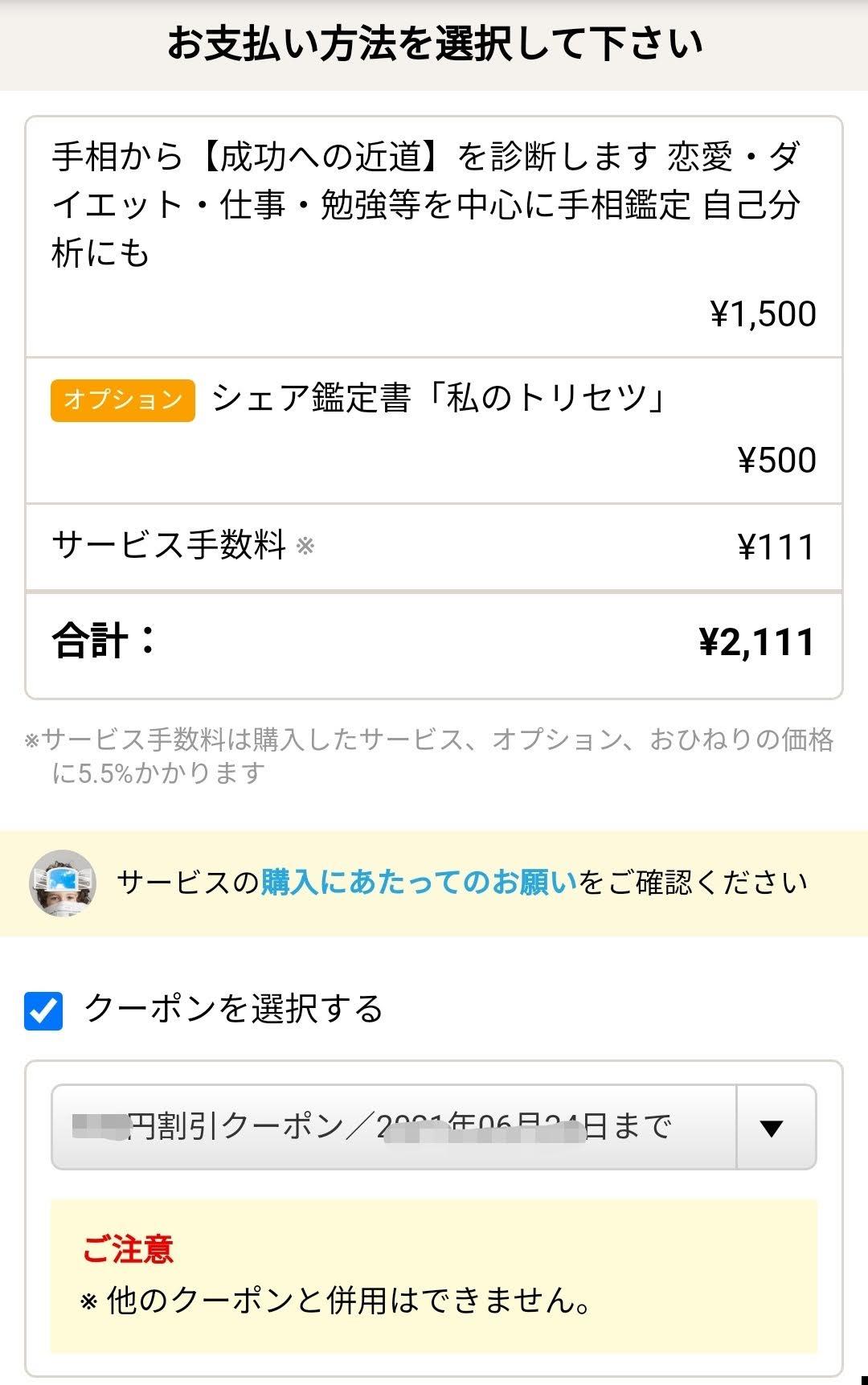 ココナラ支払い画面