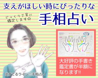 ぱすてるライン☆占い屋さん