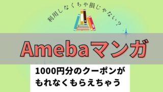 Amebaマンガ1000円クーポン