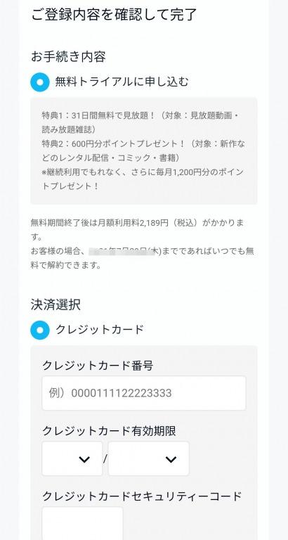 U-NEXT 新規登録画面